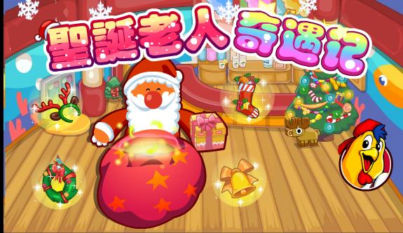 聖誕老奇遇.png