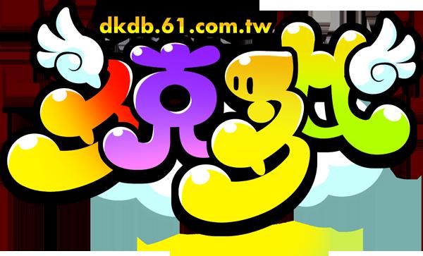 dkdb_logo_600.png