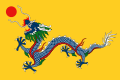 Flag_of_the_Qing_Dynasty_(1889-1912).svg.png